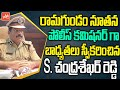 S. Chandrasekhar Reddy Takes Charge As Ramagundam Commissioner Of Police | Peddapalli | YOYO TV