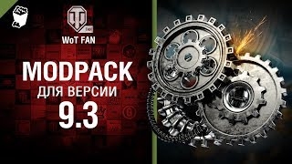 Превью: ModPack для 9.3 версии World of Tanks от WoT Fan