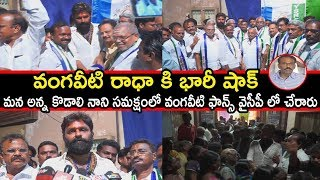 Vangaveeti followers join YSRCP in presence of Kodali Nani..