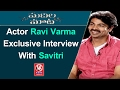 Tollywood Actor Ravi Varma Exclusive Interview With Savitr..