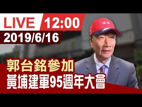 【完整公開】郭台銘參加黃埔建軍95週年慶祝大會