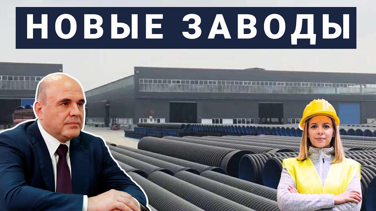 Новые заводы России. Март 2021 (2 часть)
