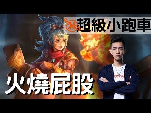 傳說對決|SMG Liang|跟著阿亮粗乃玩!凱薩路霸主能不玩嗎?
