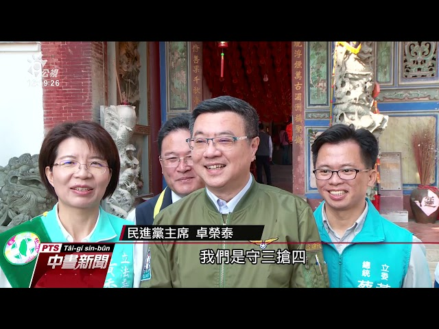 蘇揆、卓榮泰 為綠營彰化立委參選人造勢