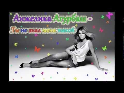 Анжелика Агурбаш - Ты Не Знал Меня Такой
