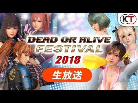 DOAシリーズファン感謝祭「DEAD OR ALIVE FESTIVAL 2018」ステージ生放送!
