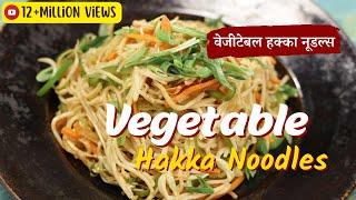 Vegetable Hakka Noodles by Sanjeev Kapoor