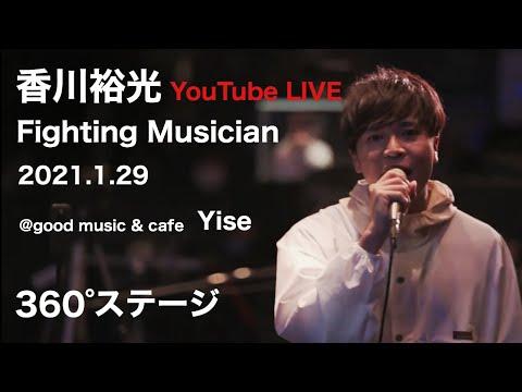 香川裕光YoutTube LIVE2021@Yise 360°ステージFighting Musician
