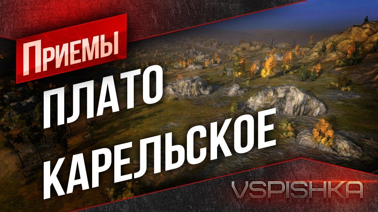 """World of Tanks - Приёмы. """"Плато"""" Карелии"""