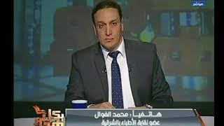 عضو نقابة الأطباء بالشرقية يكشف كواليس حبس طبيب جامعة الزقازيق ...