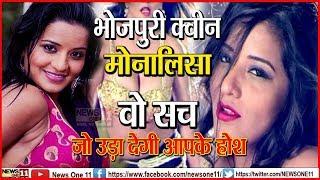 मोनालिसा की ये कहानी उड़ा देगी आपके होश…!!   Bhojpuri Actress Monalisa   BHOJPURI FILM  