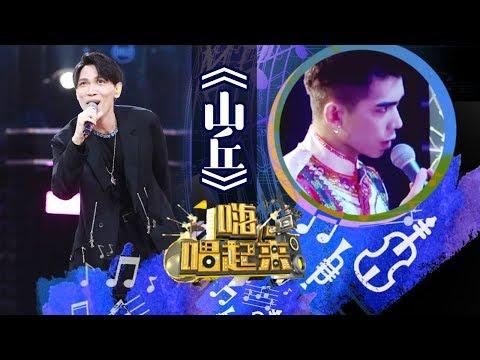 《嗨!唱起来》第4期单曲:杨宗纬《山丘》【东方卫视官方高清】