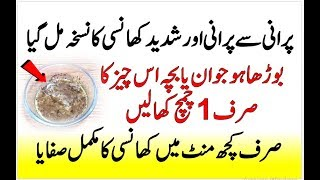 Urine Problem Solution In Urdu | Home Remedy For Frequent