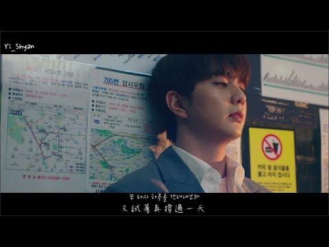 [韓繁中字/MV] 黃致列(황치열) - 你在聽嗎(듣고 있니) - 福秀回來了 복수가 돌아왔다 OST Part 3