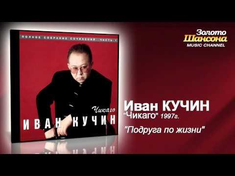 Иван Кучин - Подруга по жизни (Audio)