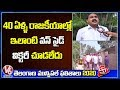 Face To Face With Minister Minister Errabelli Dayakar Rao Over Municipal Election Results | V6 News