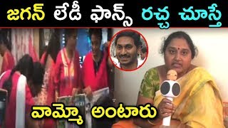 YS Jagan Lady Fans Hungama At YATRA Movie Success Celebrations | YSRCP | Praja Chaithanyam