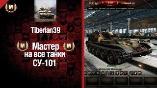 Мастер на все танки №9 СУ-101 - от Tiberian39 [World of Tanks]