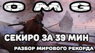 Разбор мирового рекорда по спидрану Sekiro за 39m13s speedrun Any% 39m13s [старый]