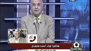 رئيس نادي اسوان يوجه رسالة نارية لرئيس اتحاد الكرة السابق ...