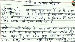 Raagon ka Samay Sidhant Time theory of Raags Class 12 Music CBSE Notes in Hindi MSE