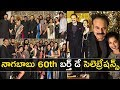 Nagababu's 60th Birthday Party: Chiranjeevi and Ram Charan are the centre of attraction