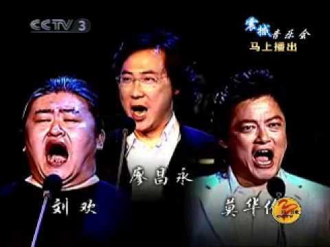 廖昌永·刘欢·莫华伦——震撼音乐会