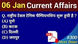 Next Dose #300 | 06 January 2019 Current Affairs | Daily Current Affairs | Current Affairs In Hindi