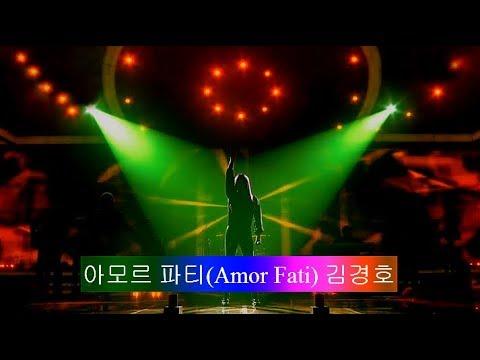 - 아모르 파티(Amor Fati_cover) - 김경호(Kim Kyung Ho) - 원곡(Original song):김연자(Kim Yeon Ja)