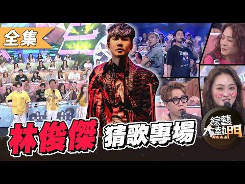 【綜藝大熱門】第十一屆 全民「猜歌王」爭霸!JJ林俊傑專場!! 20200925