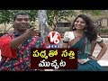 Bithiri Sathi Chit Chat With Mallesham Movie Heroine Ananya