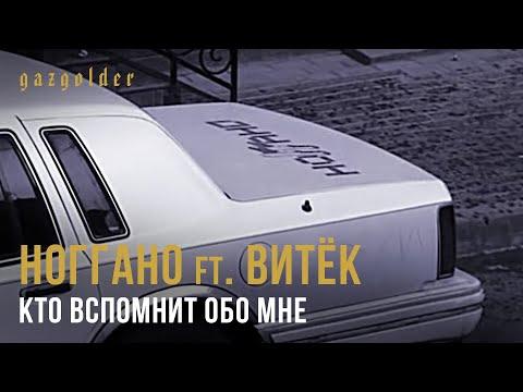 Ноггано ft.  Витёк - Кто вспомнит обо мне