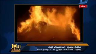 العاشرة مساء| بالفيديو حريق هائل أسفل الطريق الدائرى     -