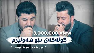 Awat Bokani & Dyar Ali - Xoshtrin w Tazatrin Awaz - Track 1