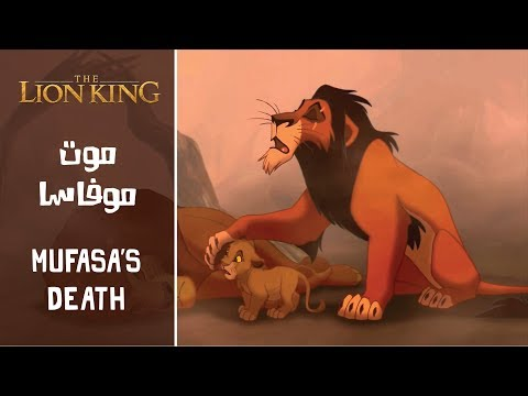 The Lion King Mufasa S Death Arabic Part2 Subs Amp Trans