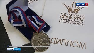 Омский квартет одержал победу на самом престижном всероссийском конкурсе