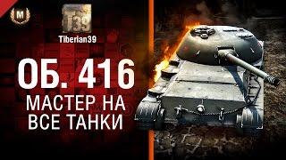 Мастер на все танки №114: Объект 416 - от Tiberian39