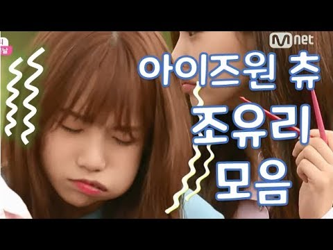 [Eng Sub] IZ*ONE CHU ! 조유리 모음 Jo yuri cute moment