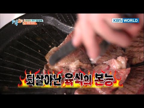 Dinner Party! He meat looks amazing!!! XD [2Days & 1Night-Season 3 / 2017.10.22]