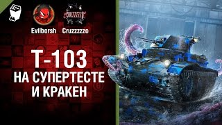 Т-103 на Супертесте и КРАКЕН - Танконовости №94 - Будь готов!