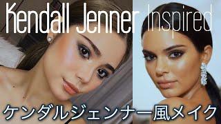 ケンダルジェンナー風メイク!Kendall Jenner Inspired Makeup Met Gala 2018【海外セレブ風】