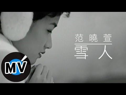 范曉萱 Mavis Fan - 雪人 (官方版MV)