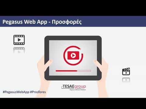 Pegasus Web App - Κύκλωμα Προσφορών