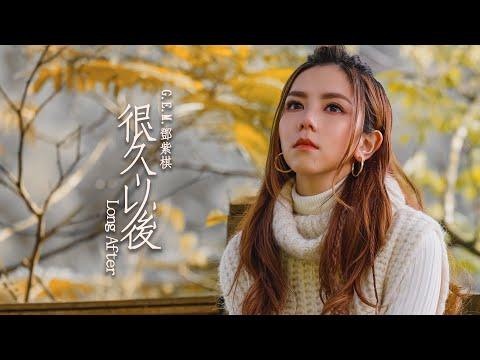G.E.M.鄧紫棋【很久以後 Long After】MV (電影《可不可以,你也剛好喜歡我》主題曲)