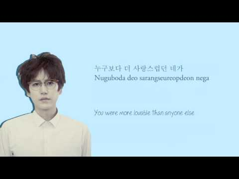 Kyuhyun - 광화문에서 (At Gwanghwamun) Lyrics (Hangul/Romanization/English)