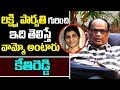 Kethi Reddy Reveals Lakshmi Parvathi Life Secrets- Interview