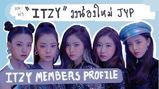 """แนะนำสมาชิกเกิร์ลกรุ๊ปวงใหม่ JYP วง """" Itzy """""""