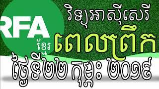 RFA Morning news news in Khmer 21 Feb 2019