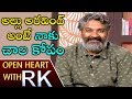 SS Rajamouli about clashes with Allu Aravind - Open Heart ..