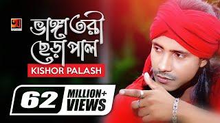 Bhanga Tori | by Kishor Palash | Album Joy Guru |  Music Video | ☢☢ EXCLUSIVE ☢☢